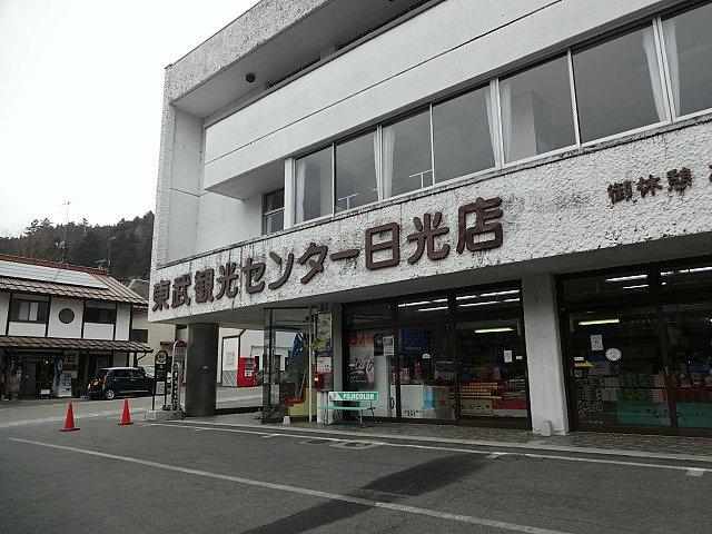 日光の東武観光センター