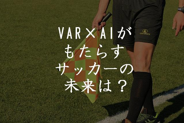 サッカーとVAR