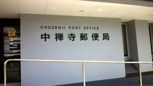 中禅寺郵便局