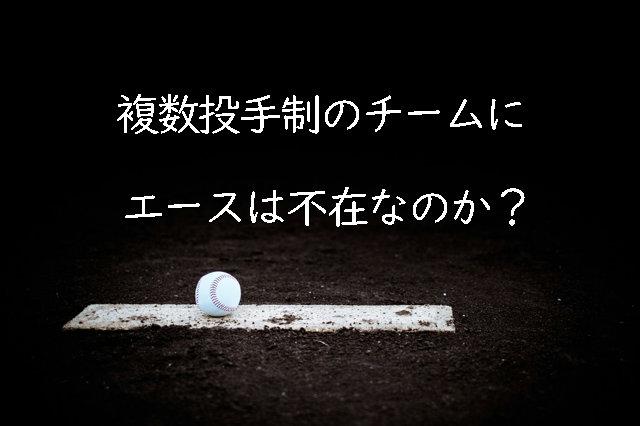 マウンドとボール
