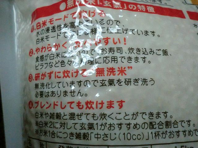 発芽玄米げんき