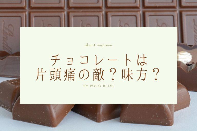 片頭痛とチョコレート