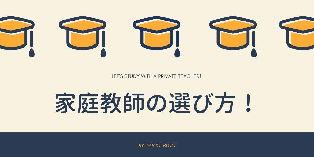 家庭教師の選び方