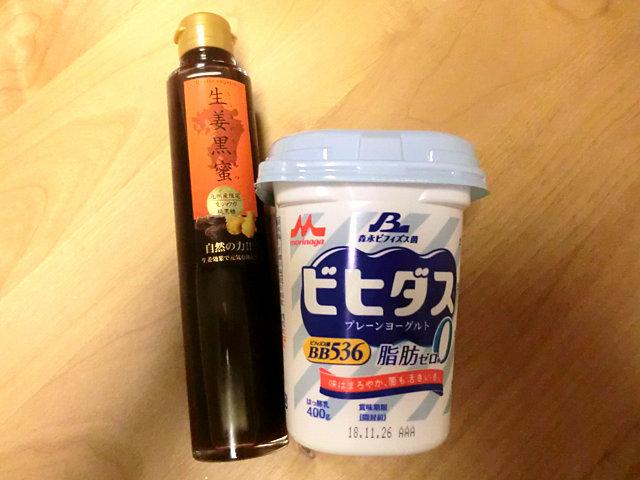 生姜黒蜜とヨーグルト