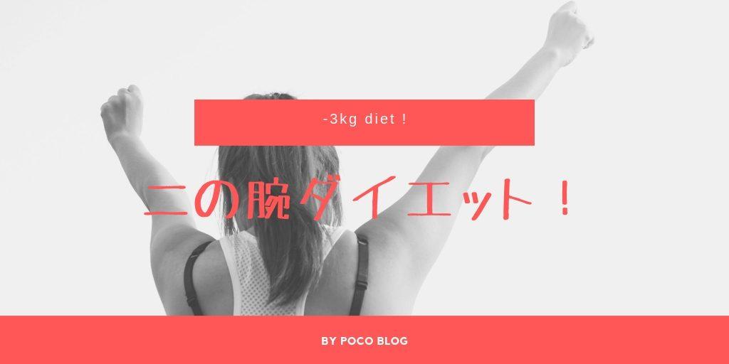 二の腕ダイエット