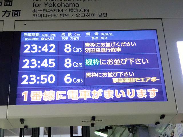 羽田行き最終電車