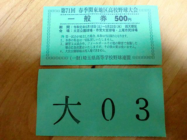 高校野球関東大会チケット