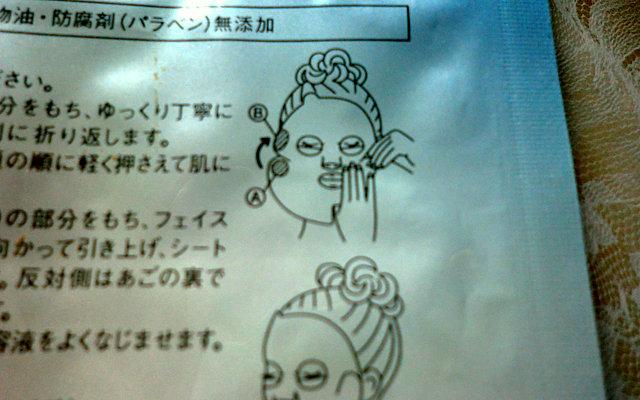 アユーラのリズムコンセントレートマスク