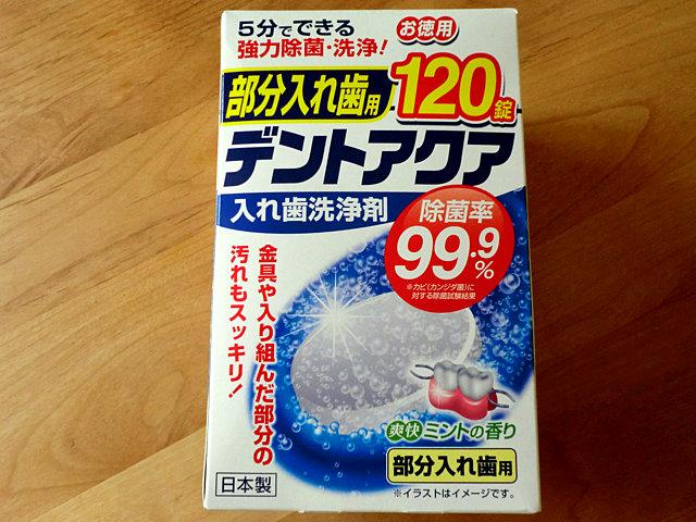 部分入れ歯洗浄剤