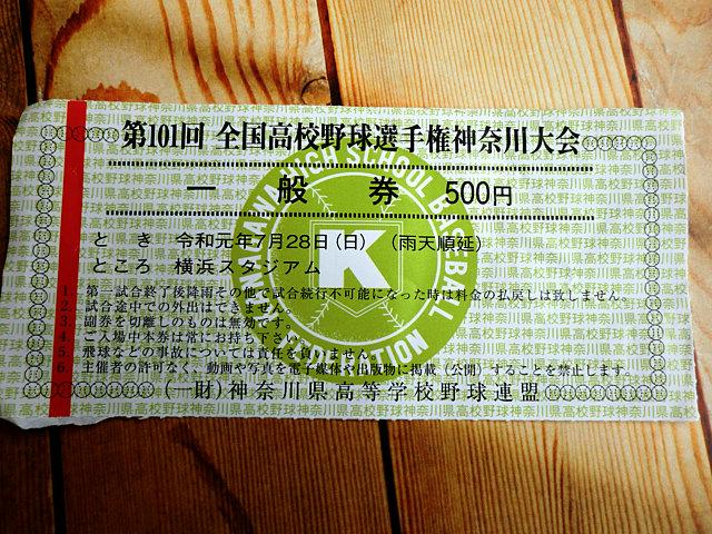 神奈川高校野球入場券