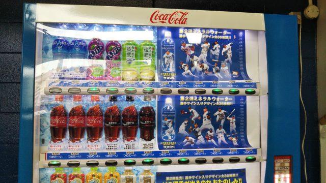 横浜スタジアムの自販機