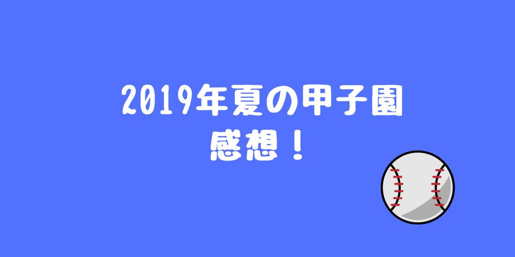 2019年夏の甲子園感想