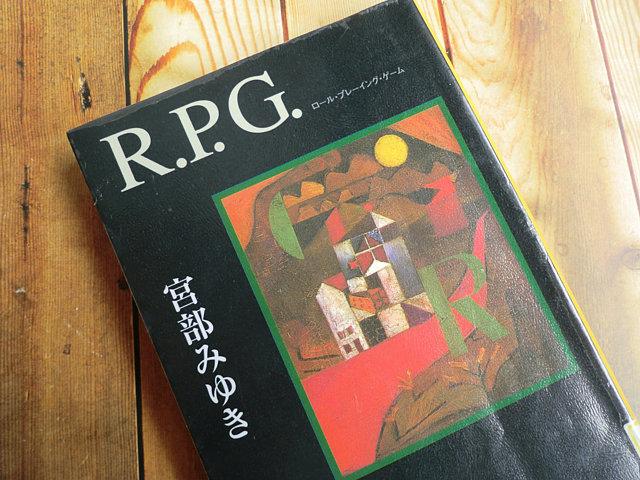 宮部みゆき「R.P.G.」