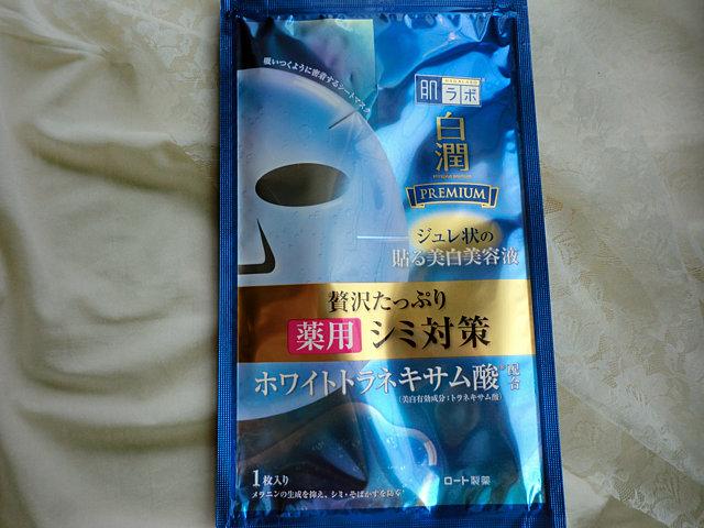 肌ラボ白潤プレミアム薬用浸透美白ジュレマスク