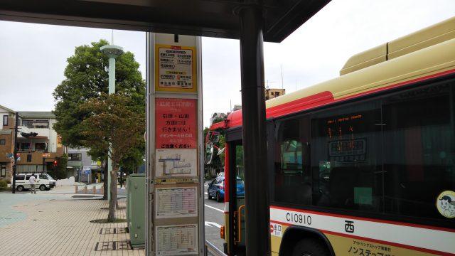 秋川駅バス停