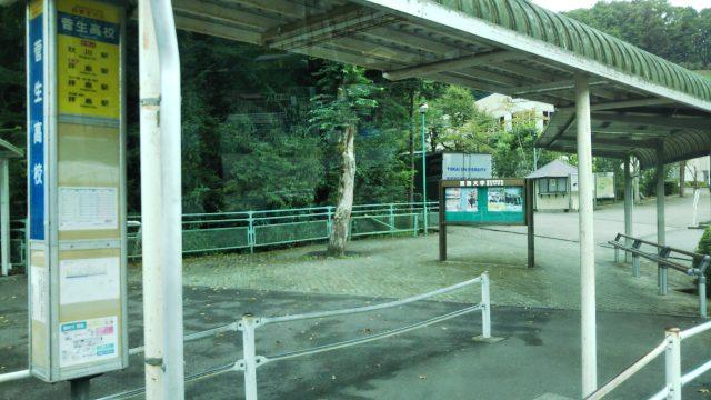 バス停菅生高校