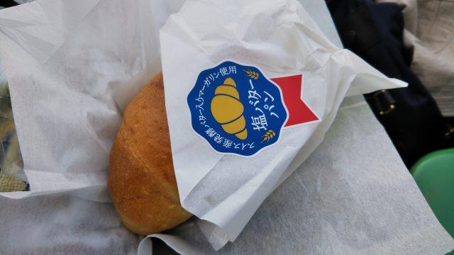 サンエトワール塩バターパン