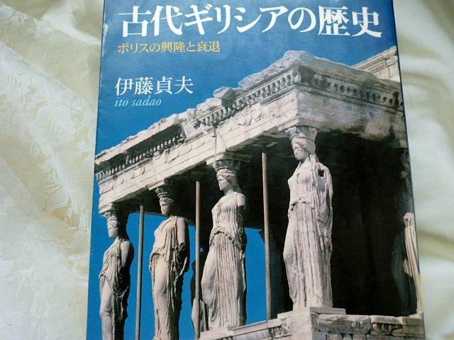 古代ギリシアの歴史