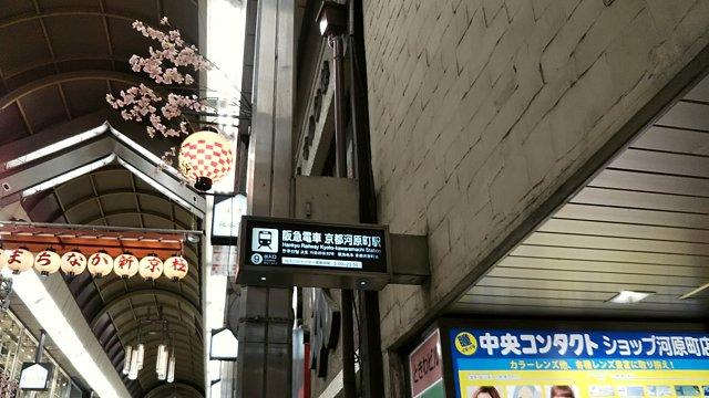 新京極通り