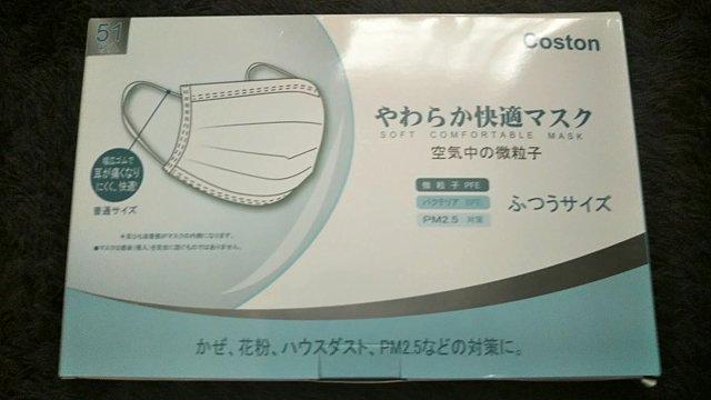 ゴムマスク 幅広 純国産高品質マスク フィットカットFITCUT