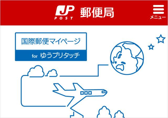 プリタッチ 国際 for 郵便 ページ ゆう サービス マイ 日本→アメリカ 【EMS国際便を送る時の注意】