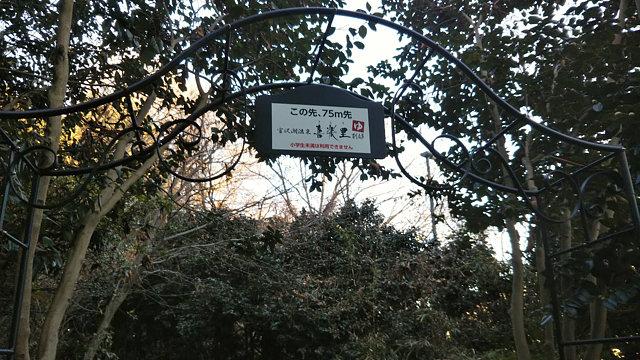 宮沢湖温泉入り口