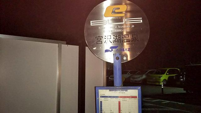 宮沢湖温泉バス停