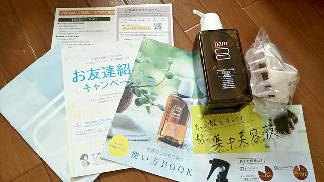 haruのkurokamiスカルプ内容品