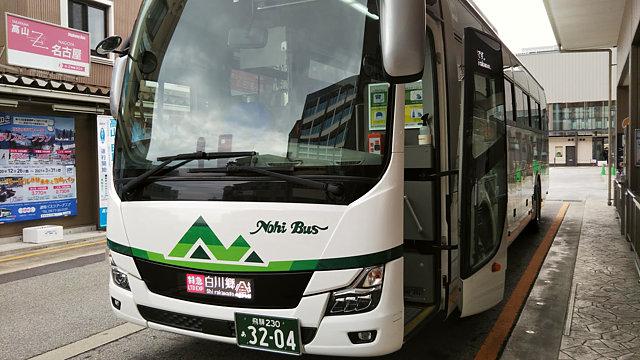 白川郷行きバス