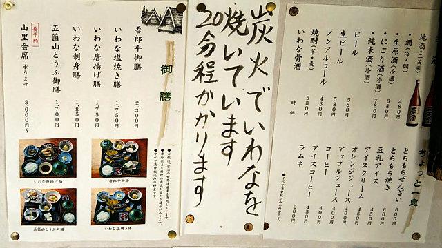 吾郎平メニュー